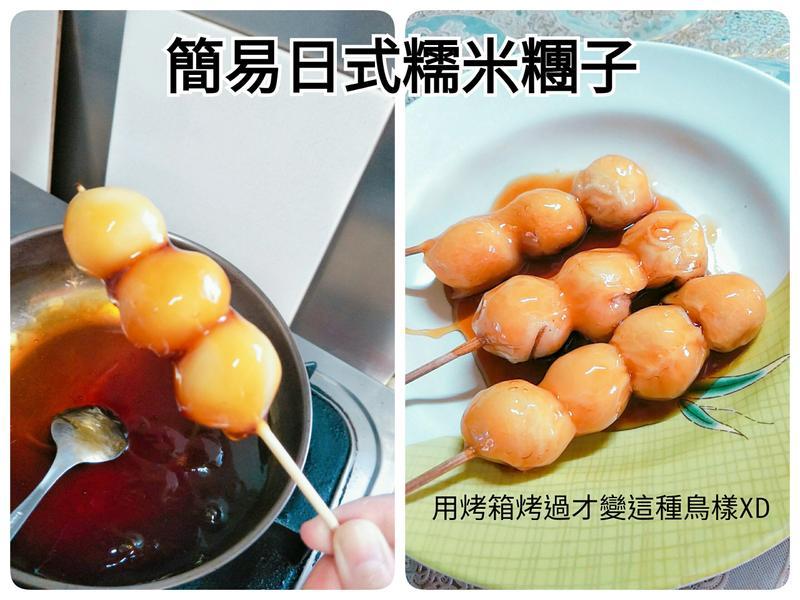 日本糯米醬油糰子/御守洗糰子/豆腐麻糬串