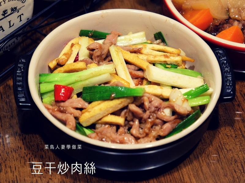 【菜鳥人妻學做菜】豆干炒肉絲