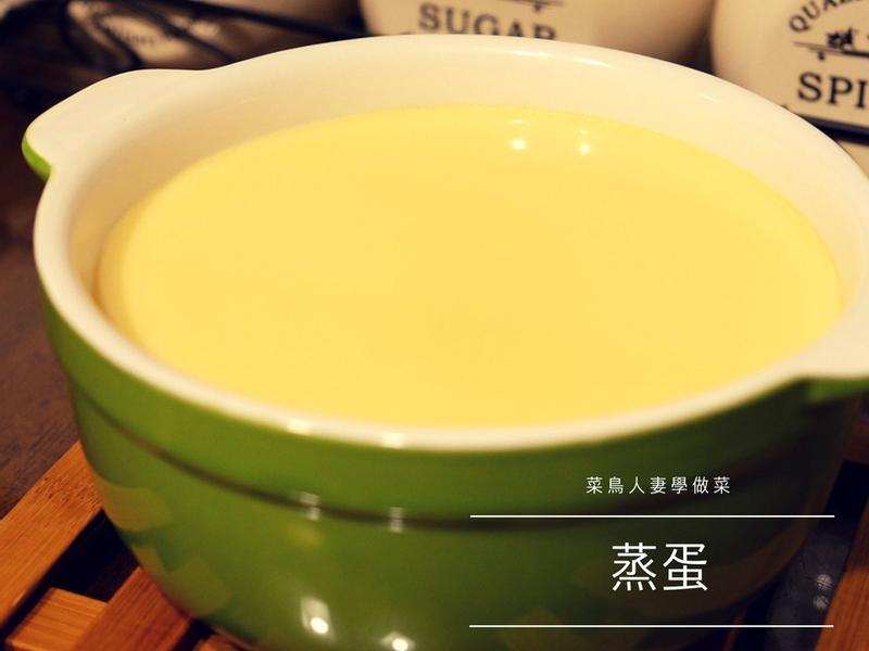 【菜鳥人妻學做菜】嫩汁蒸蛋