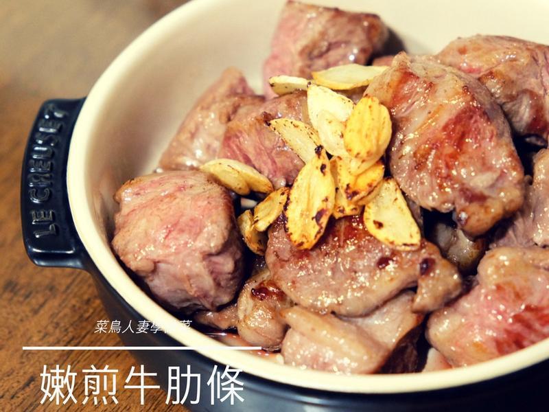 【菜鳥人妻學做菜】嫩煎牛肋條