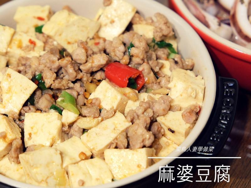【菜鳥人妻學做菜】麻婆豆腐