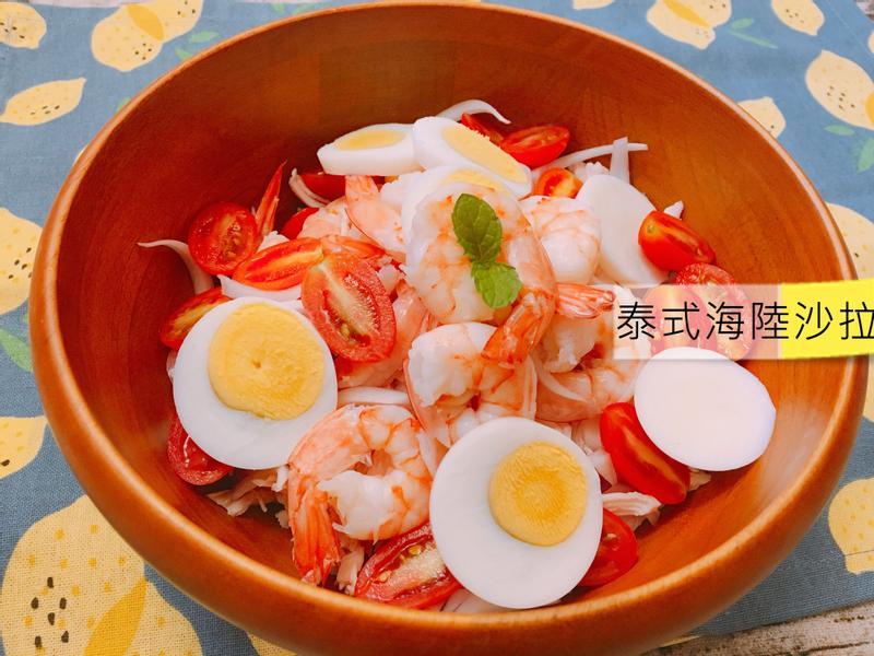 夏日消暑低脂料理-泰式海陸沙拉