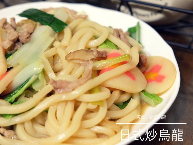 【菜鳥人妻學做菜】日式炒烏龍