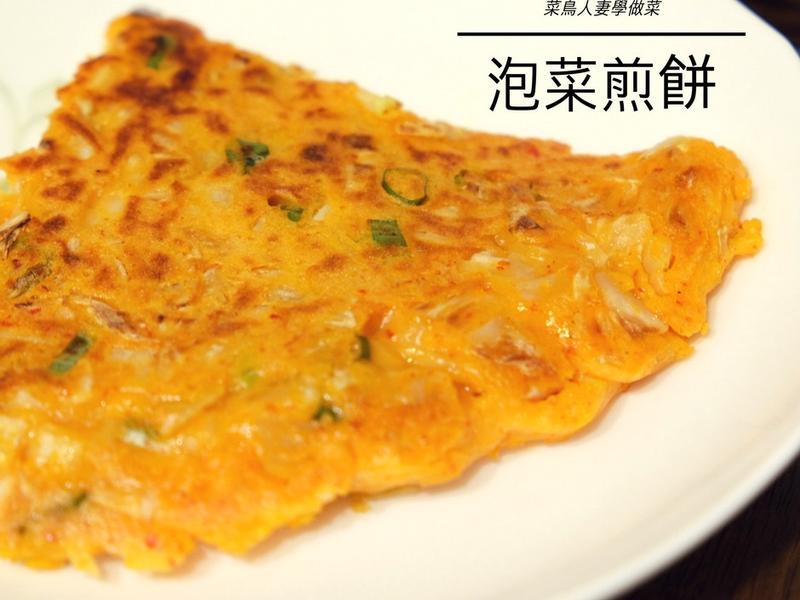 【菜鳥人妻學做菜】韓式泡菜煎餅