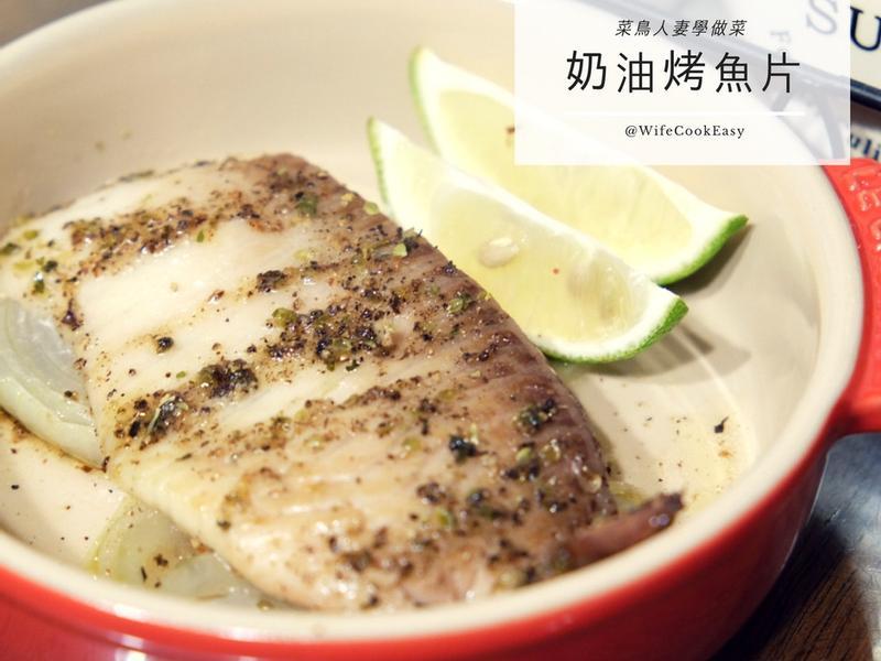 【菜鳥人妻學做菜】奶油烤魚片