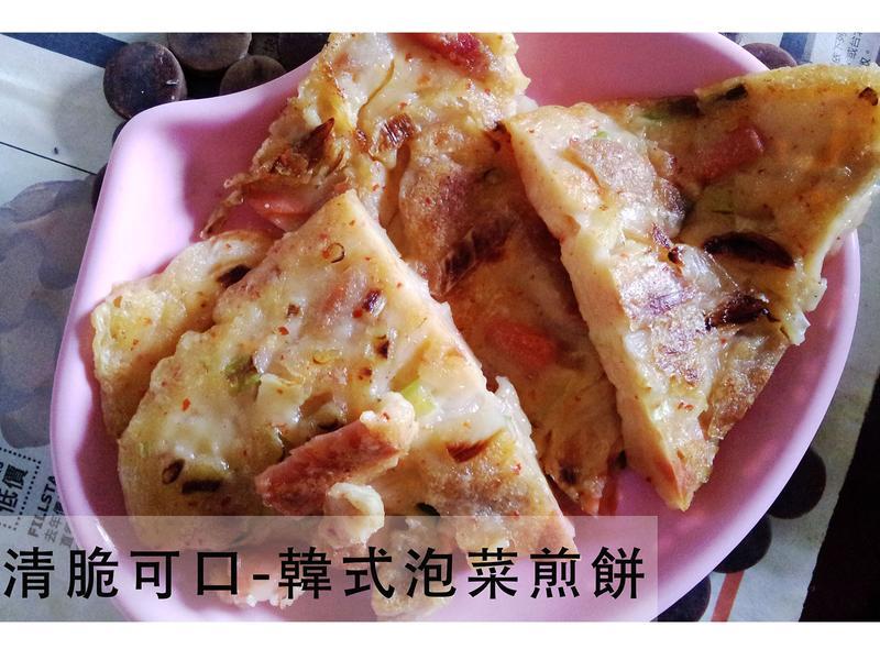 清脆可口-韓式泡菜煎餅