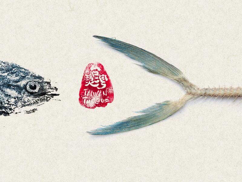 在台灣,理直氣壯和魚頭相愛吧!