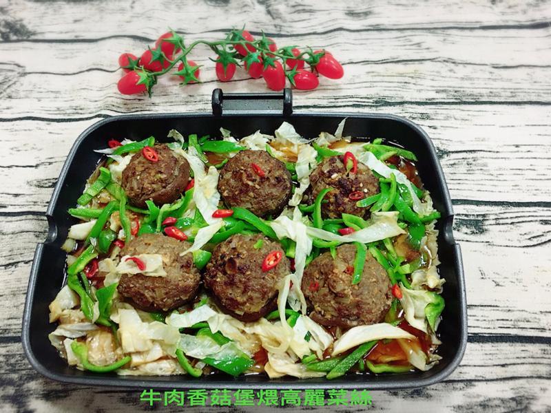 牛肉香菇堡煨高麗菜絲(水波爐料理)