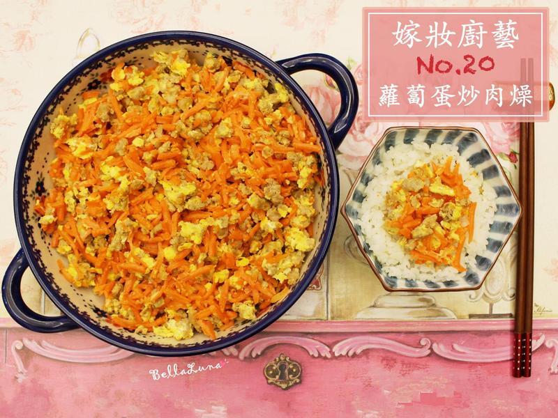 蘿蔔蛋炒肉燥【嫁妝廚藝】- 台糖安心豚