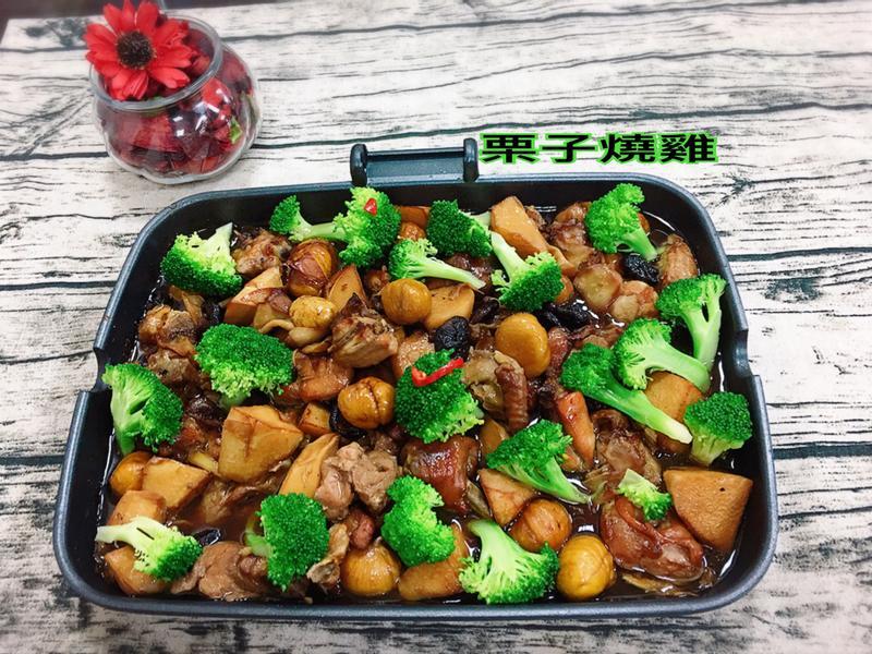 栗子燒雞 (水波爐料理)