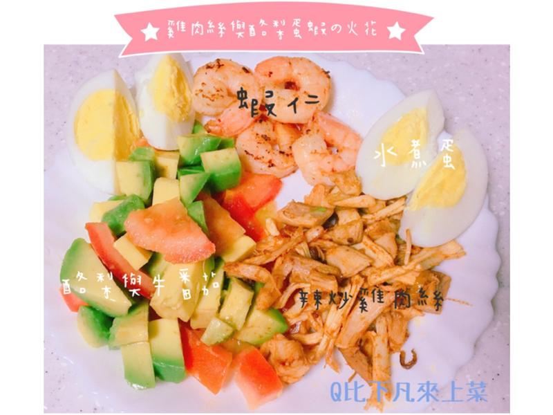 [生酮。低碳]辣炒雞肉絲佐酪梨蝦蛋