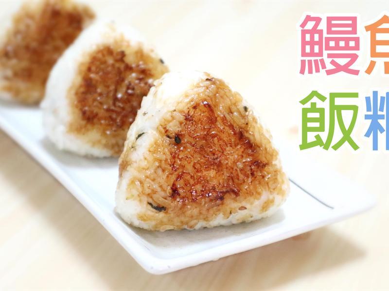 鰻魚燒飯糰 Unagi Onigiri