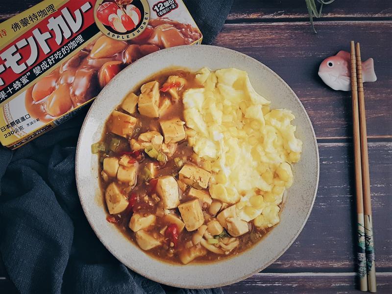麻婆咖哩豆腐~簡單帶便當