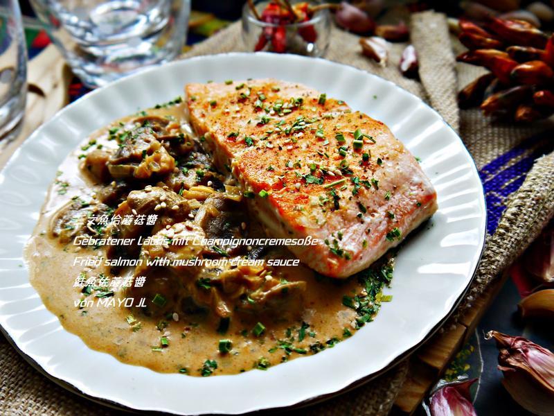 三文魚佮蘑菇醬