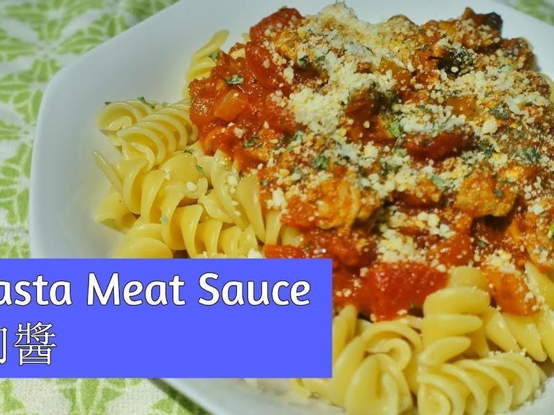 義大利肉醬Pasta Sauce