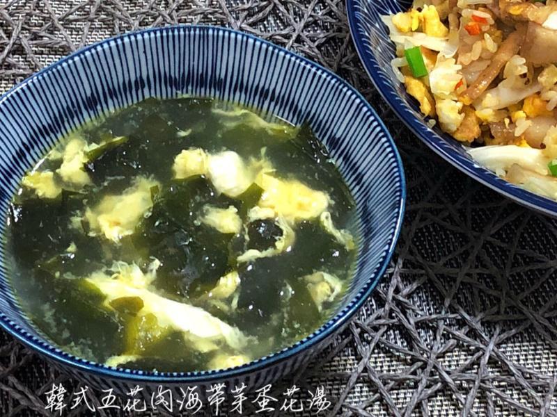 韓式五花肉海帶芽蛋花湯
