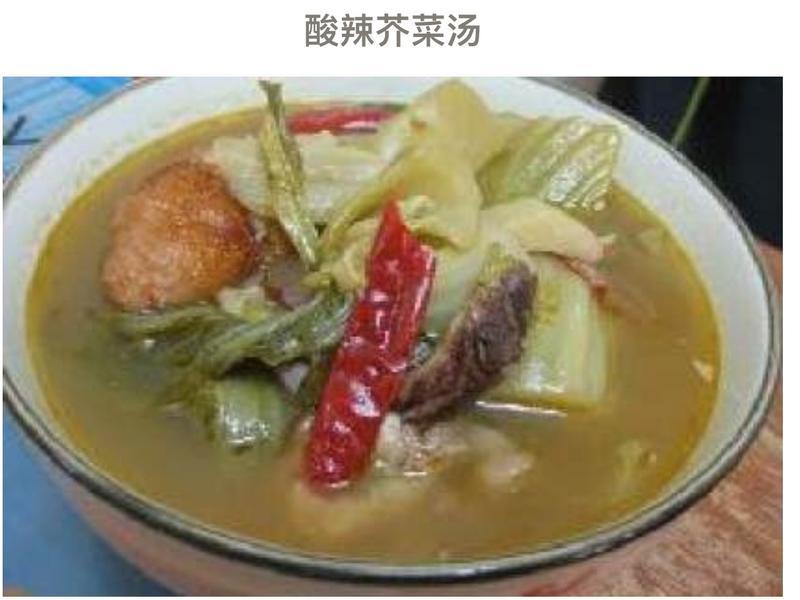 芥菜酸辣汤