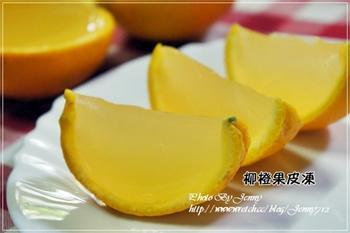 簡單指數100%の柳橙果皮凍