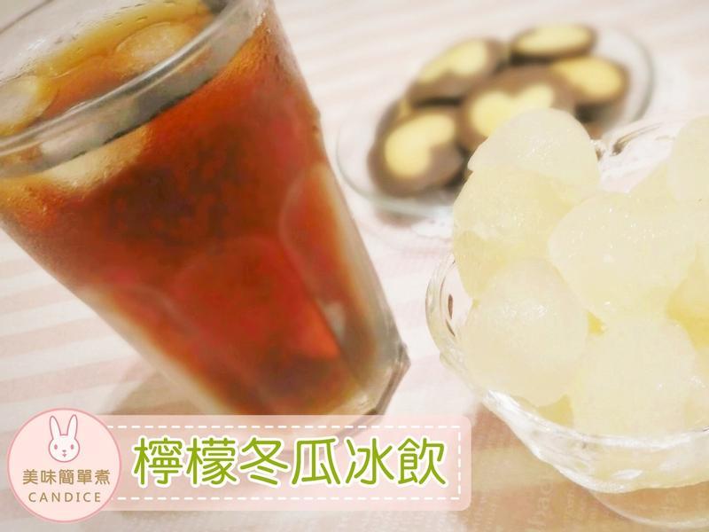 【檸檬冬瓜冰飲】