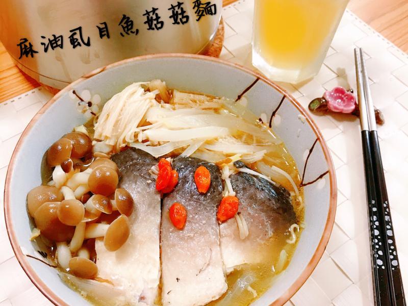 麻油虱目魚菇菇麵【台酒麻油雞麵】