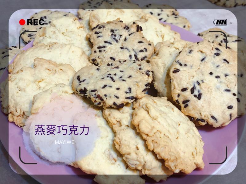 [MAYI]巧克力燕麥餅