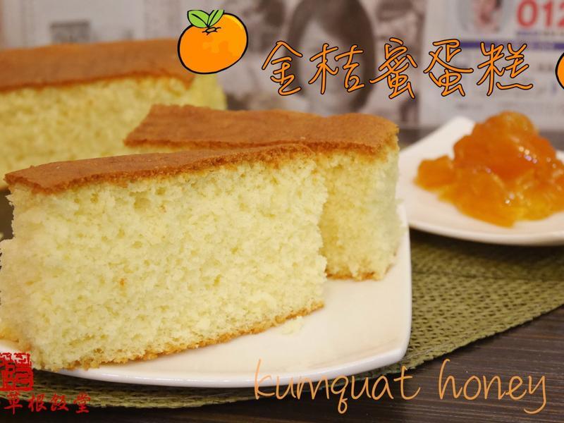 【影片】金桔蜜蛋糕 【老娘的草根飯堂】