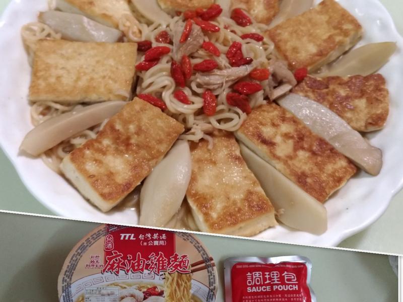 台酒麻油雞麵豆腐煲