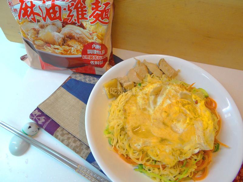蔬菜麵佐麻油雞麵【意想不到酒香料理】