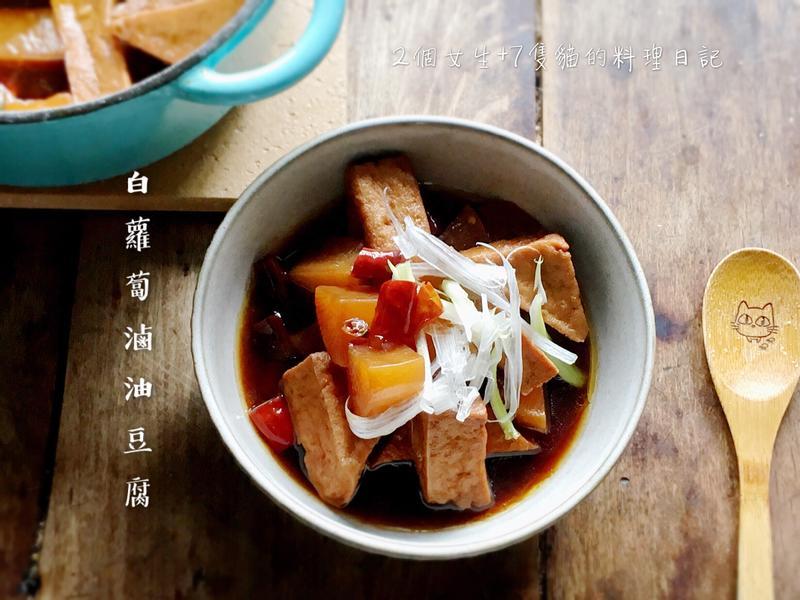 白蘿蔔滷油豆腐