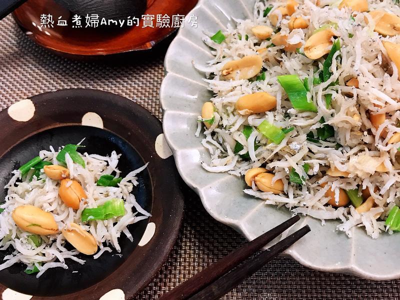 👩🍳開胃小菜~魩仔魚炒花生