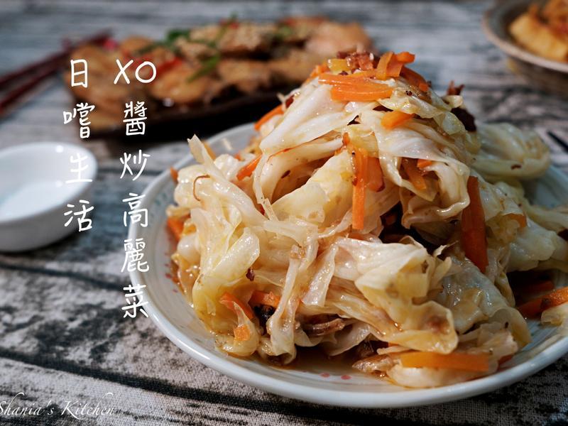 鮮中帶辣XO醬炒高麗菜