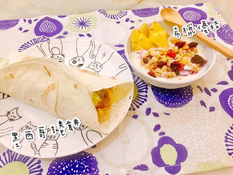 【早餐】墨西哥捲餅
