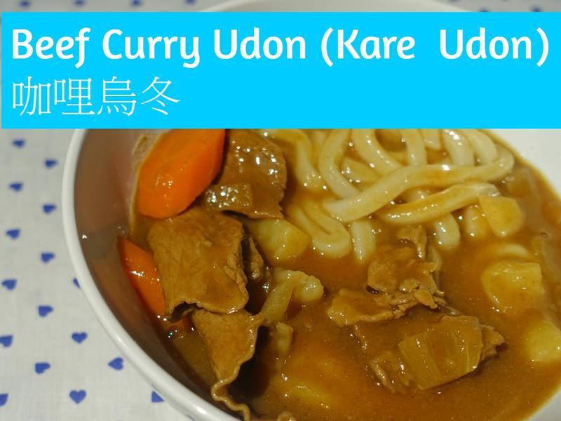 咖哩烏冬Beef Curry Udon