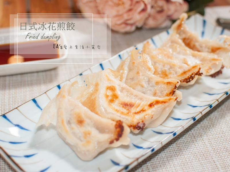 日式冰花煎餃