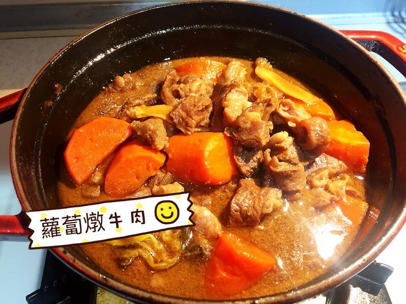 紅蘿蔔燉牛肉🥕🐮🥩