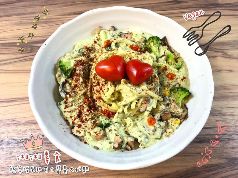 蔬菜腰果起司白醬義大利麵/素食
