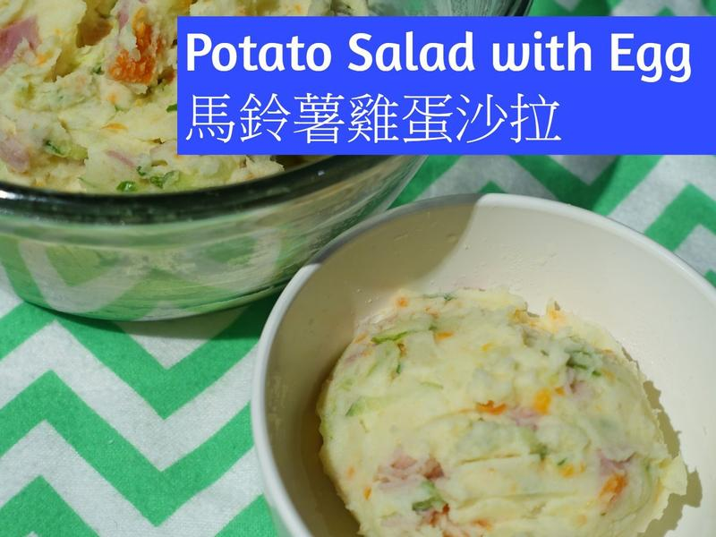 馬鈴薯雞蛋沙拉 Potato Salad