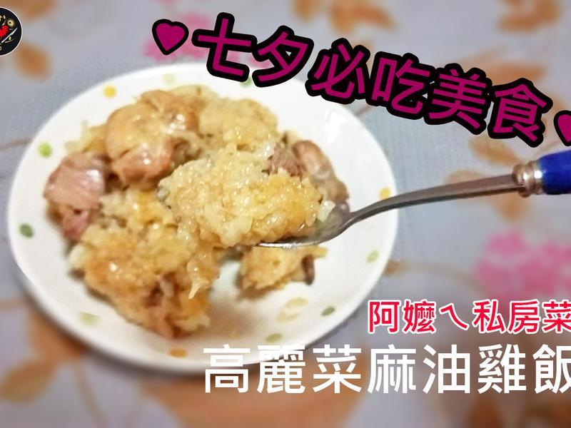 『七夕必吃料理』麻油高麗菜雞飯