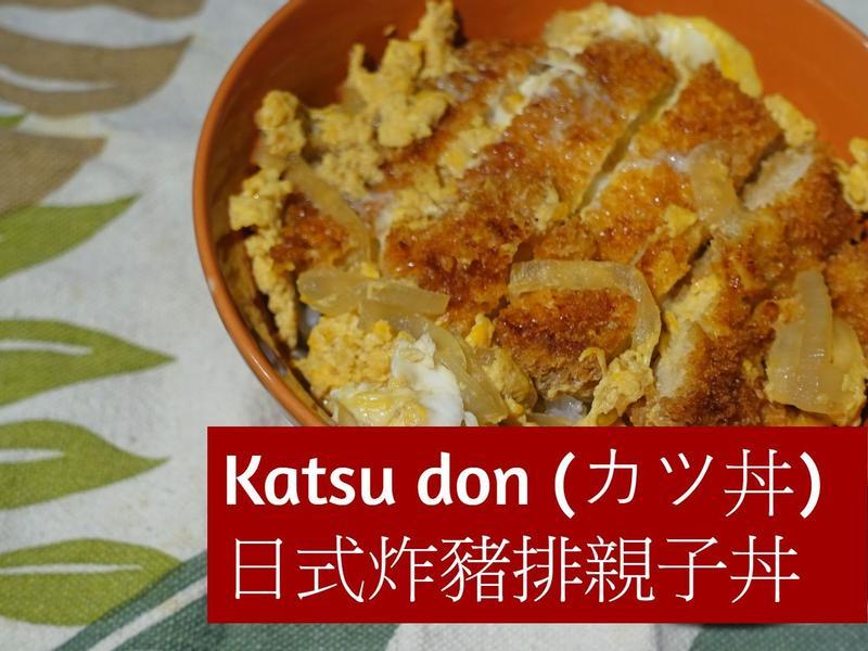 炸豬排親子丼Katsudon