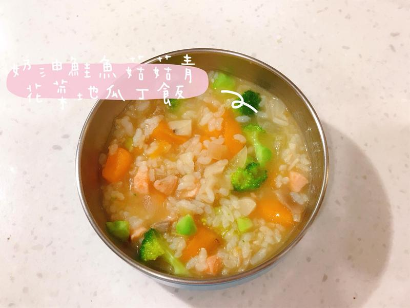 寶寶副食品【奶油鮭魚菇菇青花菜地瓜丁飯】