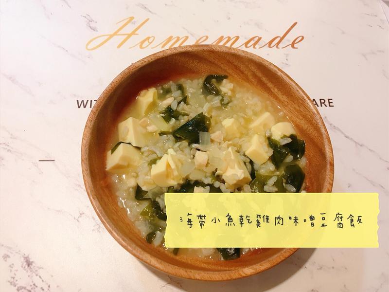 寶寶副食品【海帶小魚乾雞肉味噌豆腐飯】