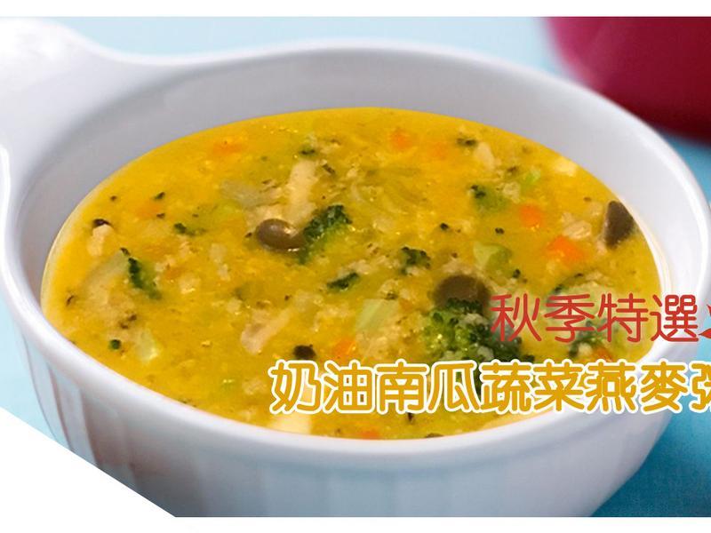 特選美食*奶油南瓜蔬菜燕麥粥