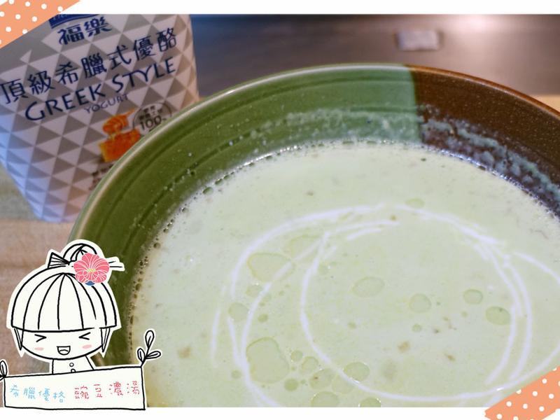 希臘式優格豌豆濃湯