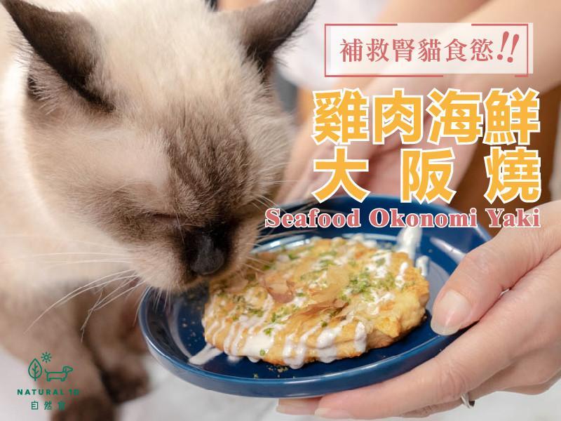 [寵物鮮食食譜] 貓鮮食,雞肉海鮮大阪燒