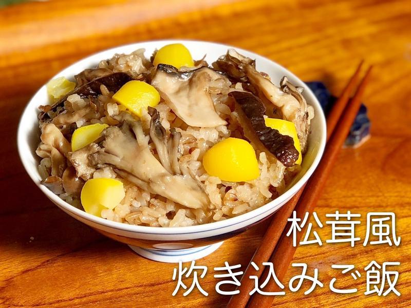 日式菇菇炊飯!松茸風味|日本秋季料理!
