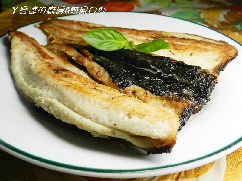 ㄚ曼達的廚房~煎虱目魚