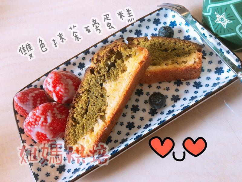 美味雙色抹茶磅蛋糕