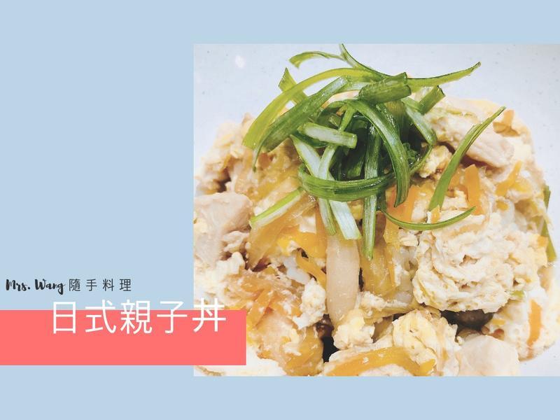 日式親子丼飯 [適合孕婦&小孩]