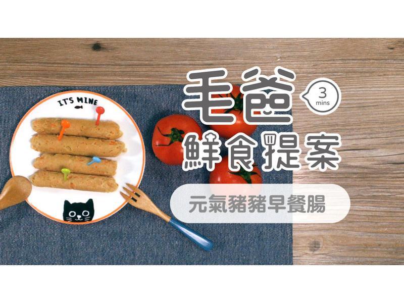 【毛爸鮮食】元氣豬豬早餐腸 (寵物料理)
