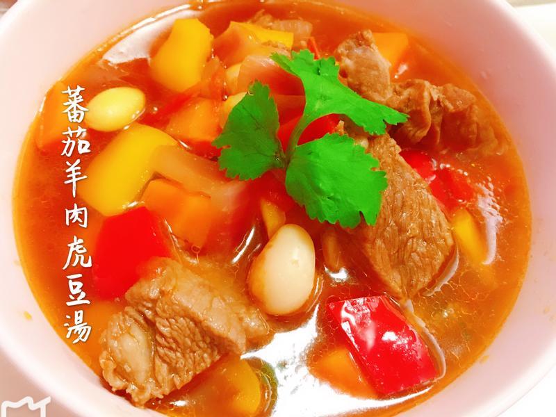 蕃茄羊肉虎豆湯